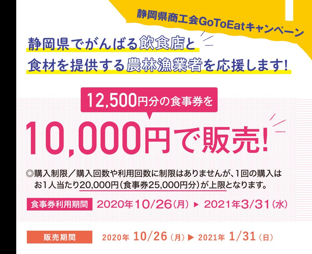 静岡県商工会Go To Eatキャンペーン概要